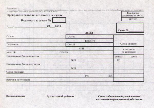 Центр-КА - Материалы для инкассирования.