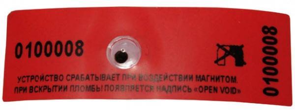 результате как должна быть установлена магнитная пломба аннулировать регистрацию